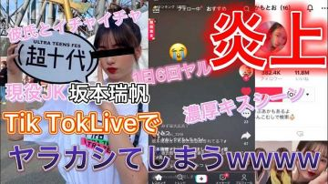 16歳のJKアイドルが彼氏とのH誤配信…(※エロ動画あり)