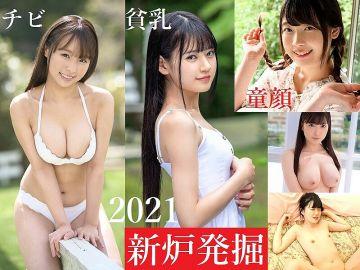【新炉発掘】 2020~21年デビューの新人ロリ系AV女優、6名の情報公開!