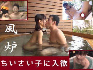 【風炉】 欲情の浴場。ちいさい女の子に入欲する入浴動画集っ!vol.2