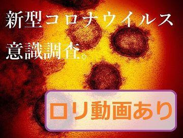 【意識調査】 ロリコンと新型コロナウイルスとロリ動画と。
