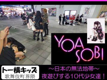 【素人・エロ有】 これが日本の無法地帯!「トー横キッズ」の実態!夜遊びする10代少女達!