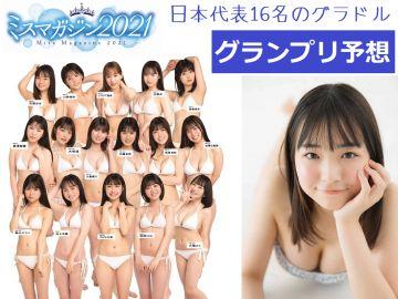 【ミスマガ2021】 日本代表16名のグラドルたち。グランプリを予想してみた。