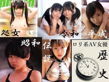 【昭和~令和】 ロリ系AV女優の壮大な歴史を、ロリコンと共に顧みる。