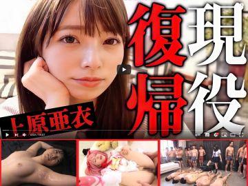 【キカタンNo1AV女優】 上原亜衣、引退後五年の月日を経て今、AV現役復帰へ!?
