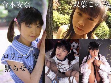 【倉本安奈】 2000年初期、日本中のロリコンを黙らせた爆童顔AV女優。【双葉このみ】