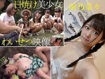 【前乃菜々】 日焼けした子供たちが集う自然教室での淫行。夏の思い出に汚れた記憶を刻み込む。
