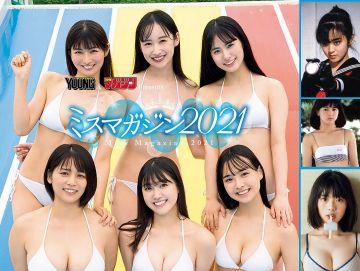 【天野きき・他】 ミスマガジン2021結果発表。新旧ミスマガグラドル達の動画で捗る。