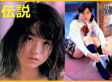 【全作品全無料】 20世紀最後にして最強の女神、川島和津実は俺の嫁(真顔)。