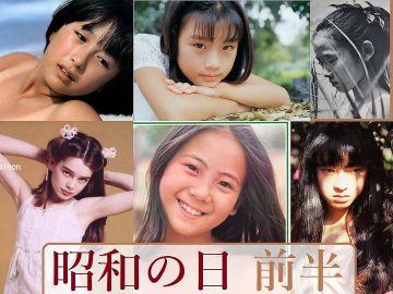 【昭和の日・前半】 まだ忘れてはいけない、少女ヌードモデルという過去の奇跡。