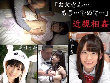 【桜井千春】「お父さん…もう…やめて…」父に何度も犯され続ける娘の近親相姦映像記録【美甘りか】