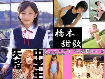 【橋本甜歌】 元ジュニアアイドルの光と影。中学生失格な彼女の現在と過去。