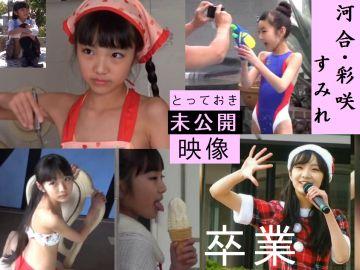 【最強ジュニアアイドル】 河合すみれ(彩咲すみれ)卒業。とっておきの未公開秘蔵映像をあなたに。