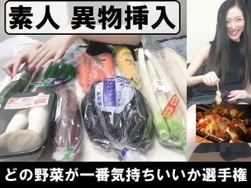 【素人・異物挿入】 どの野菜をマンコに挿入すれば1番気持ちいいか選手権…!