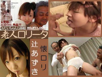 【辻あずき】 おじいちゃんと孫娘~究極の年の差セックス 【懐ロリ】