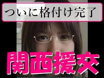 【禁断のイベント・後半】 関西援交の出演女子(SCK)の格付け、ついに決まる。