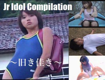 【旧き佳き】~Jr Idol Compilation~ 平成初期が甦る場所へ