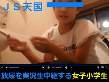 【JS天国】 放尿を実況生中継する女子小学生www 他、S動画多数掲載!