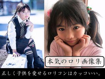 【本気のロリ画像集】 正しく子供を愛せるロリコンはカッコいい。【現役JSJC】