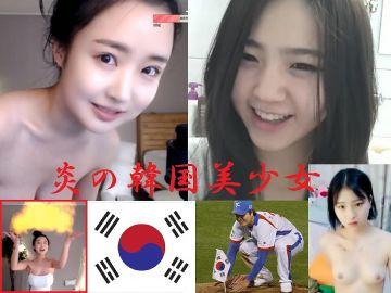 【炉・素人】 今すぐ日韓仲良くなれそうな、炎の韓国美少女。