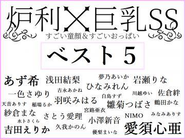 【ロリ巨乳】 すごい童顔&すごいおっぱいのAV女優、ベスト5が更新される★
