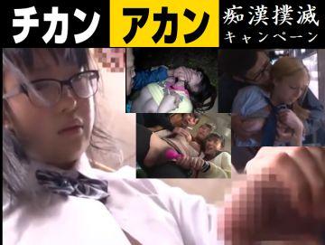 【痴漢撲滅キャンペーン】 女子学生を痴漢する前に、まずこちらの無料動画で抜いて考え直せ!