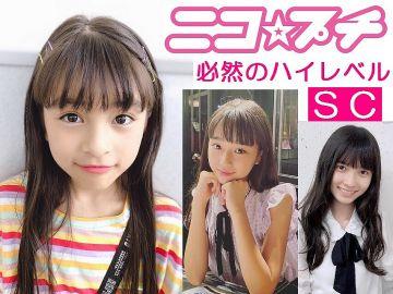 【ニコ☆プチ・nicola】 ロリコンは土下座する、必然のハイレベル女子小中学生モデル!!