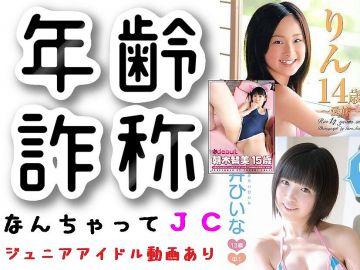 【年齢詐称を暴く会】 なんちゃって中学生ジュニアアイドルの数々。動画あり。