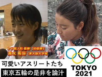 【東京五輪の是非を論汁】 こんな可愛いアスリート達がいるのに、五輪反対する国民の半数ってバカなの?死ぬの?