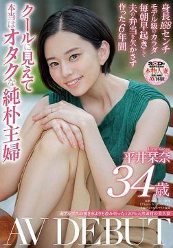 120%天然素材・モデル級のスタイルを持つ美人妻・平井栞奈が旦那にもう一度女として見られたくてAVデビュー