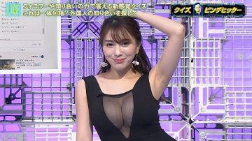 「クイズピンチヒッター」で森咲智美がどエロい透け透け衣装で胸チラしっぱなし