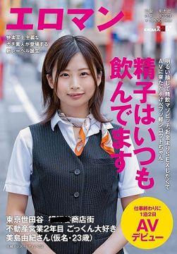 お金よりもSEXがしたくて仕事終わりにAV出演した世田谷区の商店街で働く不動産OL・由紀さん