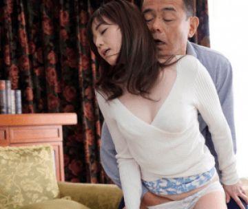 清純な奥様の綺麗な肉体が義父に弄ばれる!性欲旺盛な旦那の父親に逆らえず性奴隷となってしまう!